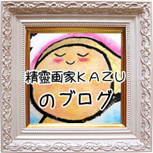 宇宙画家KAZUのブログ