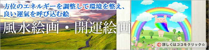 風水絵画・開運絵画