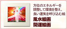 風水絵画・開運絵画・風水画