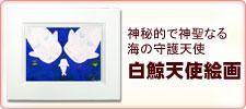 白鯨天使絵画