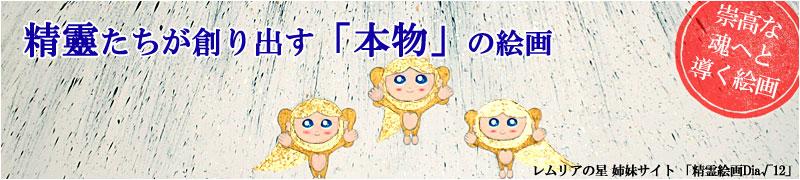 天使絵画・エンジェルアート