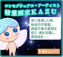 KAZUのプロフィール