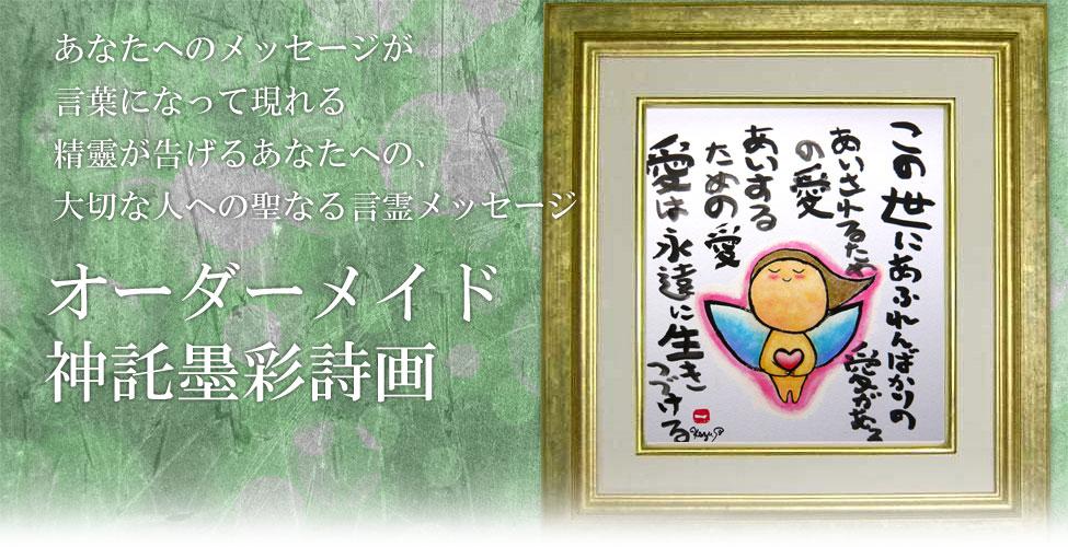 世界でたった一つのオーダーメイド神託墨彩詩画