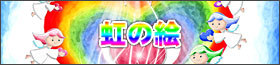 虹の絵・虹風水・虹絵画