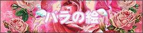 バラの絵・薔薇絵画
