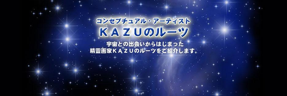 精霊画家KAZUのルーツ