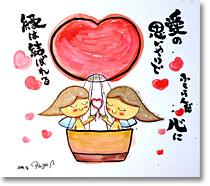 愛(愛の思いやり)