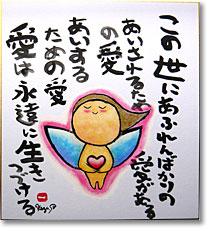 愛(愛は永遠に生きつづける)の言葉の贈り物 墨彩詩画・書画