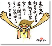 未来(明日への扉) 大色紙の墨彩詩画・書画