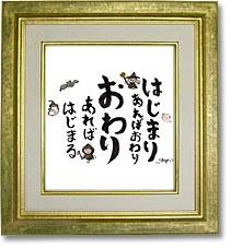 始まり(はじまりとおわり) 直筆色紙額 金の墨彩画・書画