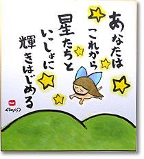 雨(心は浄化され)の言葉の贈り物 墨彩詩画・書画