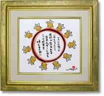 夢(一丸の想い) 直筆色紙額 金の墨彩画・書画