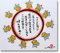 夢(一丸の想い) 大色紙の墨彩詩画・書画