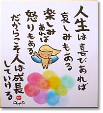 人生(喜怒哀楽) 大色紙の墨彩画・書画