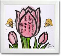 人生(喜福の花) 直筆色紙額 白の墨彩画・書画