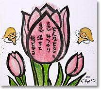 人生(喜福の花) 大色紙の墨彩詩画・書画