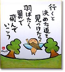 道(行くと決めた道)の言葉の贈り物 墨彩詩画・書画