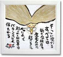 祈り(満ち溢れる心) 直筆色紙額 金の墨彩画・書画