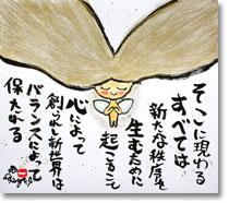 祈り(満ち溢れる心) 大色紙の墨彩詩画・書画