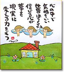 夢(信じる心) 大色紙の墨彩詩画・書画