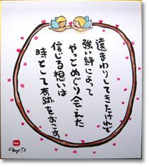 愛(信じる想い) 大色紙の墨彩詩画・書画