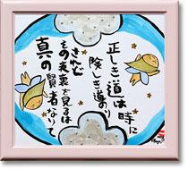 道(真の賢者) 直筆色紙額 ピンクの墨彩画・書画