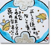 道(真の賢者) 大色紙の墨彩詩画・書画