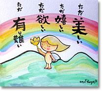 心(素直な想い) 大色紙の墨彩詩画・書画
