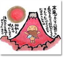 夢(天上赤富士)