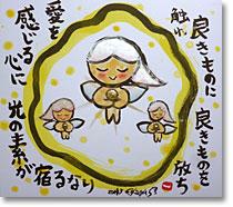 愛(揺らぎの中の光) 直筆色紙額 白の墨彩画・書画